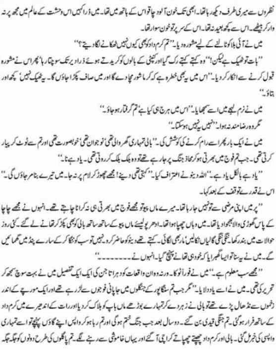 Teesra Aadmi Afsanay