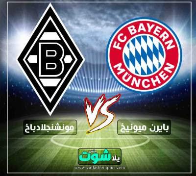 مشاهدة مباراة بايرن ميونيخ ومونشنجلادباخ بث مباشر اليوم 2-3-2019 في الدوري الالماني