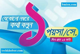 Grameenphone-gp-1-Poisha-Second-Call-Rate-24-Hour-60paisha-poisha-min-Recharge-Offer