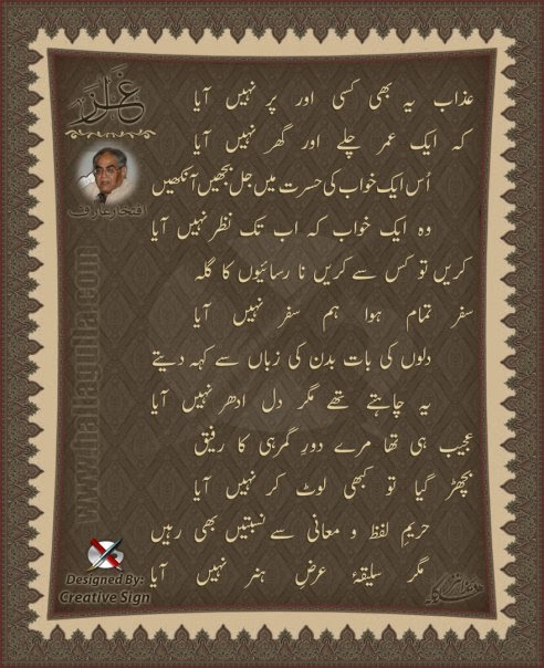 Latest Urdu Poetry: Azab Ye Bhi Kisi Aor Pe