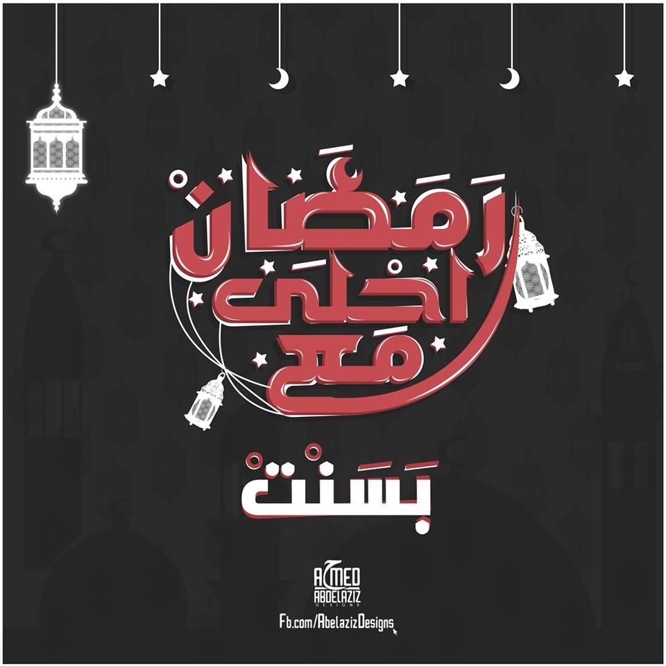 رمضان احلي مع بسنت