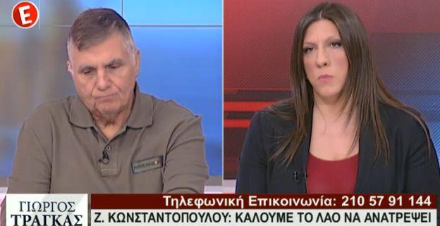 Ζωή Κωνσταντοπούλου σε Γ. Τράγκα: Ο Τσίπρας έχει διαπράξει εσχάτη προδοσία και σκότωσε την Αριστερά
