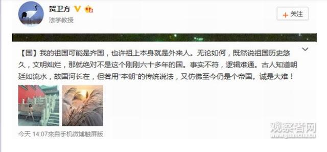 """(上图)北京大学法学教授贺卫方微博""""我的祖国可能是齐国"""""""
