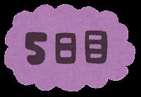 「5日目」のイラスト文字