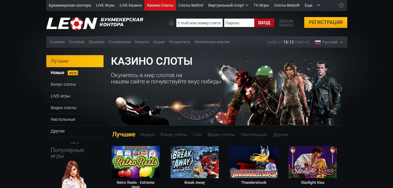 Есть ли онлайн казино в «Леон»?