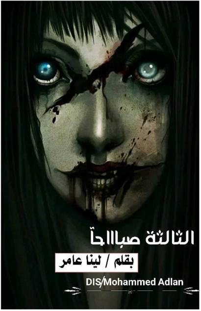 رواية الثالثة صباحًا - لينا عامر