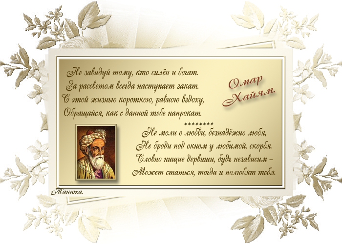 Вершина Омар Хайям