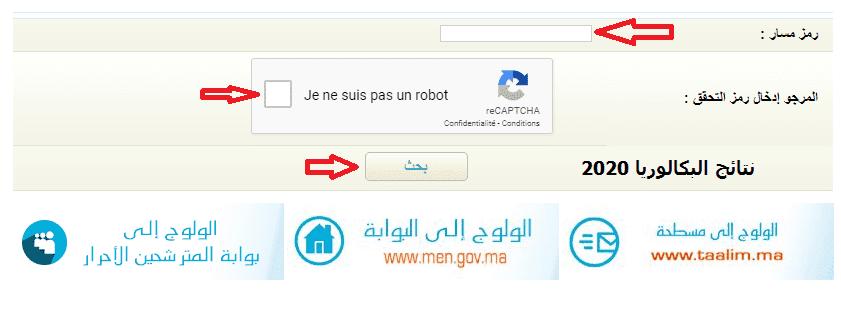 نتائج البكالوريا 2020 بالمغرب- طريقة الإطلاع على نتائج الامتحان الوطني  2020 Resultat Bac