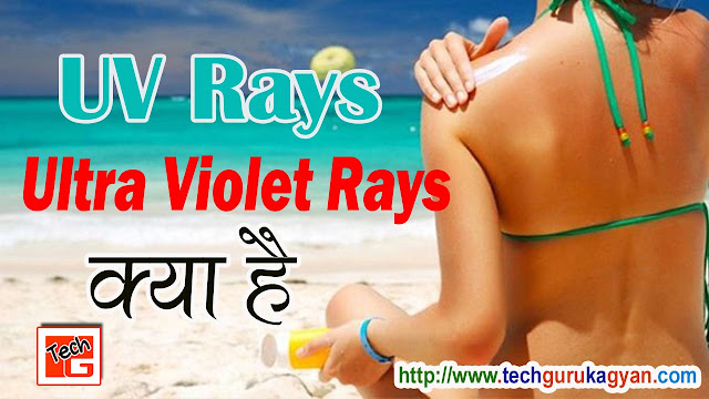 UV-Rays-UV-Light-kya-hai