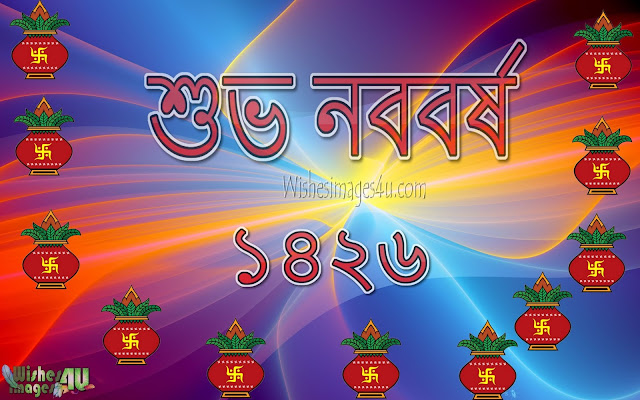 Bengali New Year 2019 Latest Photo Greetings