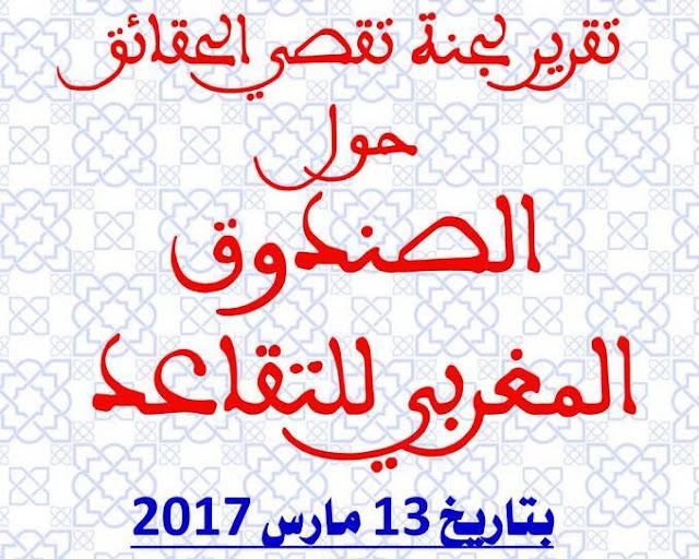 """النص الكامل لـتقرير """" لجنة تقصي الحقائق حول الصندوق المغربي للتقاعد"""""""