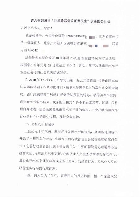 张建平就出租车行业黑社会化向习近平致第三封公开信