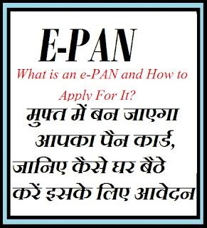 घर बैठे फ्री में इस तरह बनवाएं E-Pan