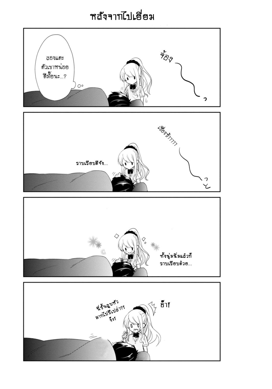 S Suto na Fujiwara-kun-ตอนที่ 7.6