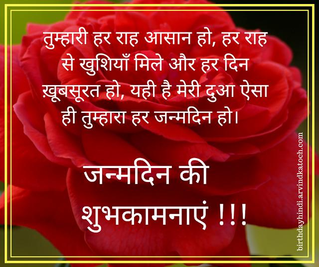 obstacles, happiness, beautiful, pray, god, birthday card, Hindi