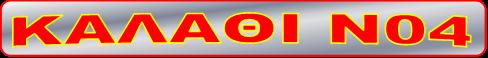 http://autopat-kalathi.blogspot.gr/2014/04/02.html