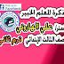 مذكرة المعلم الخبير علي الهاروني للصف الثالث الابتدائي ترم ثاني وورد Primary 3 term 2 Word Ali Harony
