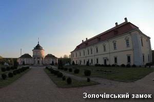 Фасад замку в Золочеві