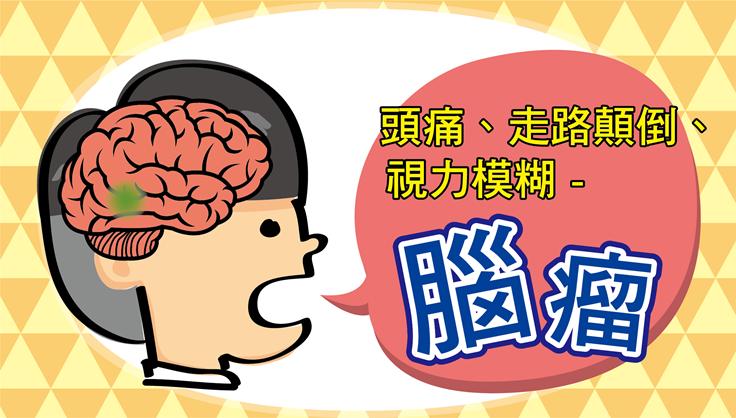 頭痛、走不穩、視力模糊 – 常見的腦瘤(懶人包)