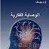 تحميل كتاب الوصاية الفكرية  لــ  نزار يوسف