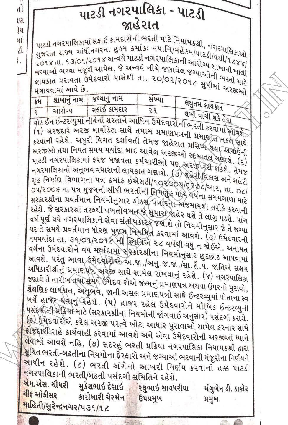 Patdi Nagarpalika Recruitment for Sweeper Posts 2018