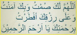 Bacaan Dan Terjemahan Doa Buka Puasa