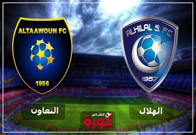 مشاهدة مباراة الهلال والتعاون بث مباشر كأس خادم الحرمين اليوم