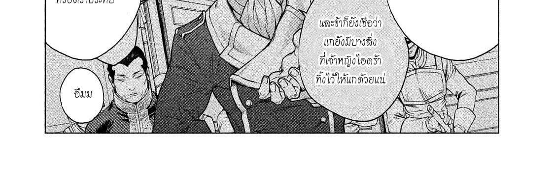อ่านการ์ตูน Henkyou no Roukishi - Bard Loen ตอนที่ 8 หน้าที่ 43