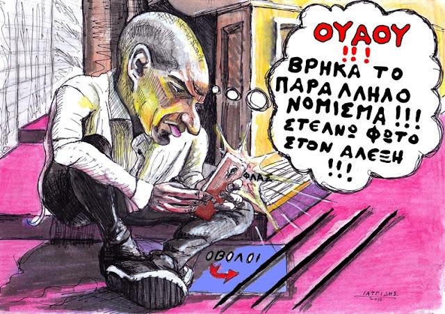 IaTriDis Γελοιογραφία για την εφημερίδα Άποψη του Νότου, Κρήτη, με θέμα την ιδέα του Γιάνη Βαρουφάκη για το παράλληλο νόμισμα