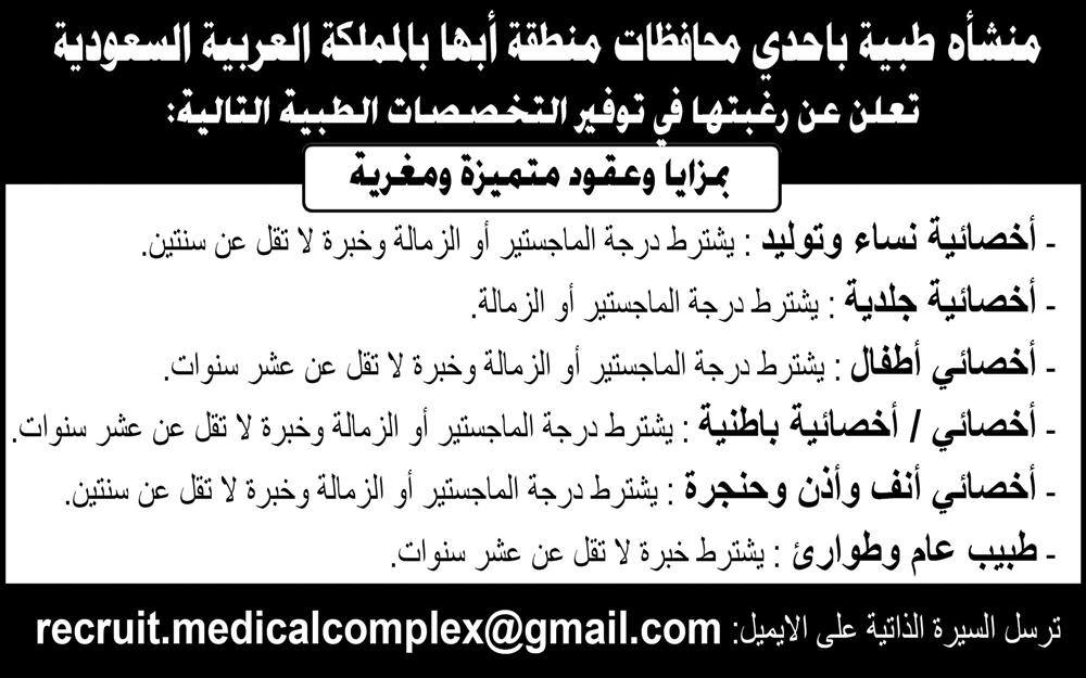 """اعلانات وظائف جريدة الاهرام لجميع المؤهلات """" عليا - متوسطة - حرف مهنية """" داخل مصر وخارجها - اضغط للتقديم"""