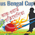 'ফোকাস বেঙ্গল কাপ'-কে ঘিরে উত্তেজনায় ফুটছেন বর্ধমান পুরসভার কাউন্সিলররা