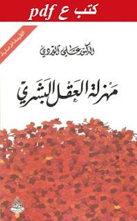 تحميل كتاب مهزلة العقل البشري pdf علي الوردي