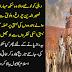Hazrat Naser ud Din chiragh Dehlvi Ka Waqia.