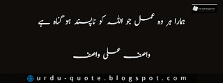 wasif ali wasif quotes in urdu 3