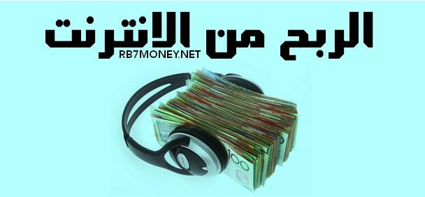 الربح من الانترنت عن طريق الاستماع للاغاني