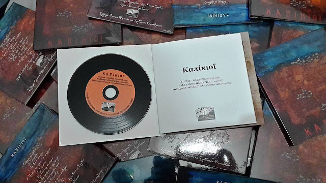 Επανεκδόθηκε, μετά από 25 χρόνια, ο δίσκος «Καπίκιοϊ» από τους Πόντιους φοιτητές της Θεσσαλονίκης