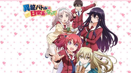 Download Inou Battle wa Nichijou kei no Naka de BD Subtitle Indonesia