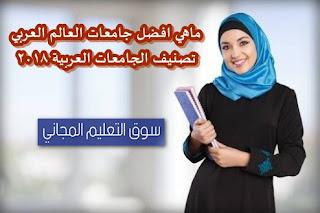 ماهي افضل جامعات العالم العربي - تصنيف الجامعات العربية 2018