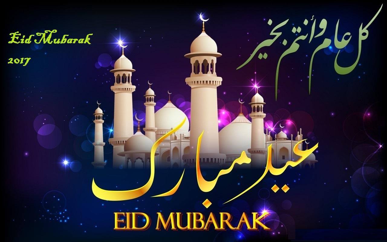 Eid Mubarak 2017,Eid Ul Firt 2017