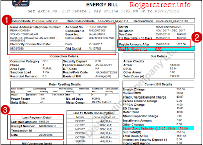 bijli bill kaise check kare