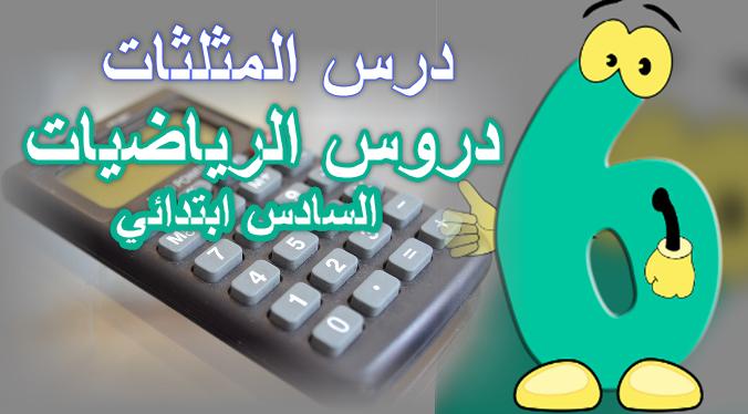 رياضيات السادس ابتدائي رياضيات السادس ابتدائي المغرب رياضيات السادس ابتدائي المجسمات رياضيات السادس ابتدائي السعة رياضيات السادس ابتدائي 2018 رياضيات السادس ابتدائي مقياس الرسم رياضيات السادس ابتدائي الفصل السابع رياضيات السادس ابتدائي الفصل الثالث رياضيات السادس ابتدائي تمارين 4-8 رياضيات السادس ابتدائي الحجوم رياضيات السادس ابتدائي الاحصاء رياضيات السادس ابتدائي الفصل الثاني رياضيات السادس ابتدائي الفصل الثامن رياضيات السادس ابتدائي 2017 رياضيات السادس ابتدائي تمارين 6-2 رياضيات السادس ابتدائي الدائرة رياضيات السادس ابتدائي الفصل الخامس رياضيات السادس ابتدائي النسبة والتناسب رياضيات السادس ابتدائي الفصل الثامن الاحصاء رياضيات السادس ابتدائي تمارين 5-4 رياضيات السادس الابتدائي النسبة والتناسب اسئلة رياضيات سادس ابتدائي وزاري رياضيات سادس ابتدائي النسبة والتناسب اسئلة رياضيات سادس ابتدائي وزاري 2015 رياضيات الصف السادس ابتدائي النسبة والتناسب اسئله رياضيات للصف السادس ابتدائي وزاريه شرح رياضيات الصف السادس ابتدائي النسبة والتناسب اسئلة رياضيات سادس ابتدائي نصف السنة رياضيات السادس الابتدائي ملزمة رياضيات سادس ابتدائي مقياس الرسم رياضيات الصف السادس ابتدائي مقياس الرسم رياضيات الصف السادس الابتدائي مقياس الرسم شرح رياضيات السادس الابتدائي مقياس الرسم الرياضيات للصف السادس الابتدائي مقياس الرسم الرياضيات للصف السادس الابتدائي ملازم الطابعي شرح رياضيات للصف السادس ابتدائي مقياس الرسم مسائل رياضيات السادس ابتدائي رياضيات الصف السادس الابتدائي ليبيا رياضيات للصف السادس ابتدائي رياضيات للصف السادس ابتدائي الفصل الاول الرياضيات السادس ابتدائي المغرب الرياضيات السادس ابتدائي تمارين الرياضيات السادس ابتدائي مقياس الرسم الرياضيات السادس ابتدائي الفصل الخامس الرياضيات السادس ابتدائي الفصل الرابع الرياضيات السادس ابتدائي الفصل الثالث الرياضيات السادس ابتدائي الفصل الاول الرياضيات السادس ابتدائي الفصل الثاني الرياضيات السادس ابتدائي 2016 كتاب الرياضيات السادس ابتدائي رياضيات سادس ابتدائي كتاب التمارين رياضيات سادس ابتدائي كتاب رياضيات السادس الابتدائي في العراق تمارين في الرياضيات السادس ابتدائي فرض في الرياضيات السادس ابتدائي رياضيات السادس ابتدائي الفصل الاول رياضيات السادس اب