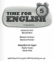 تحميل كتاب الورك بوك فى اللغة الانجليزية للصف الخامس الابتدائى الترم الثانى