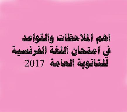 اهم الملاحظات والقواعد في امتحان اللغة الفرنسية للثانوية العامة 2017 مسيو أحمد الصغير