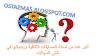 أكبر عدد من أسئلة المسابقات الثقافية وإجاباتها في شتى المجالات