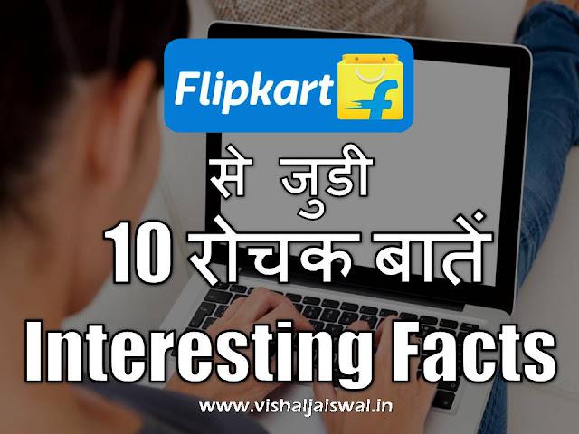 Flipkart से जुडी 10 रोचक बातें (Interesting Facts) जो शायद आपको नही पता होंगे। Unknown facts about Flipkart company in Hindi.