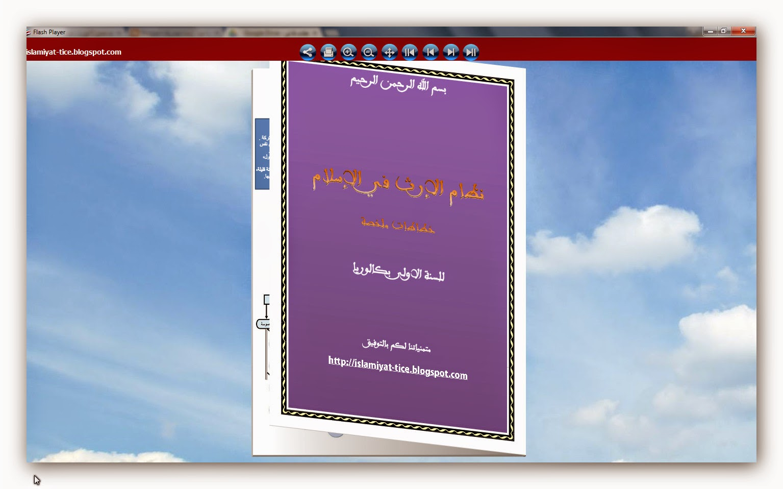 موسوعة الأخلاق الإسلامية كتاب الكتروني رائع