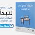 تحميل كتاب يشرح بالتفصيل كيف تنشئ متجر إلكتروني لزيادة دخلك؟؟
