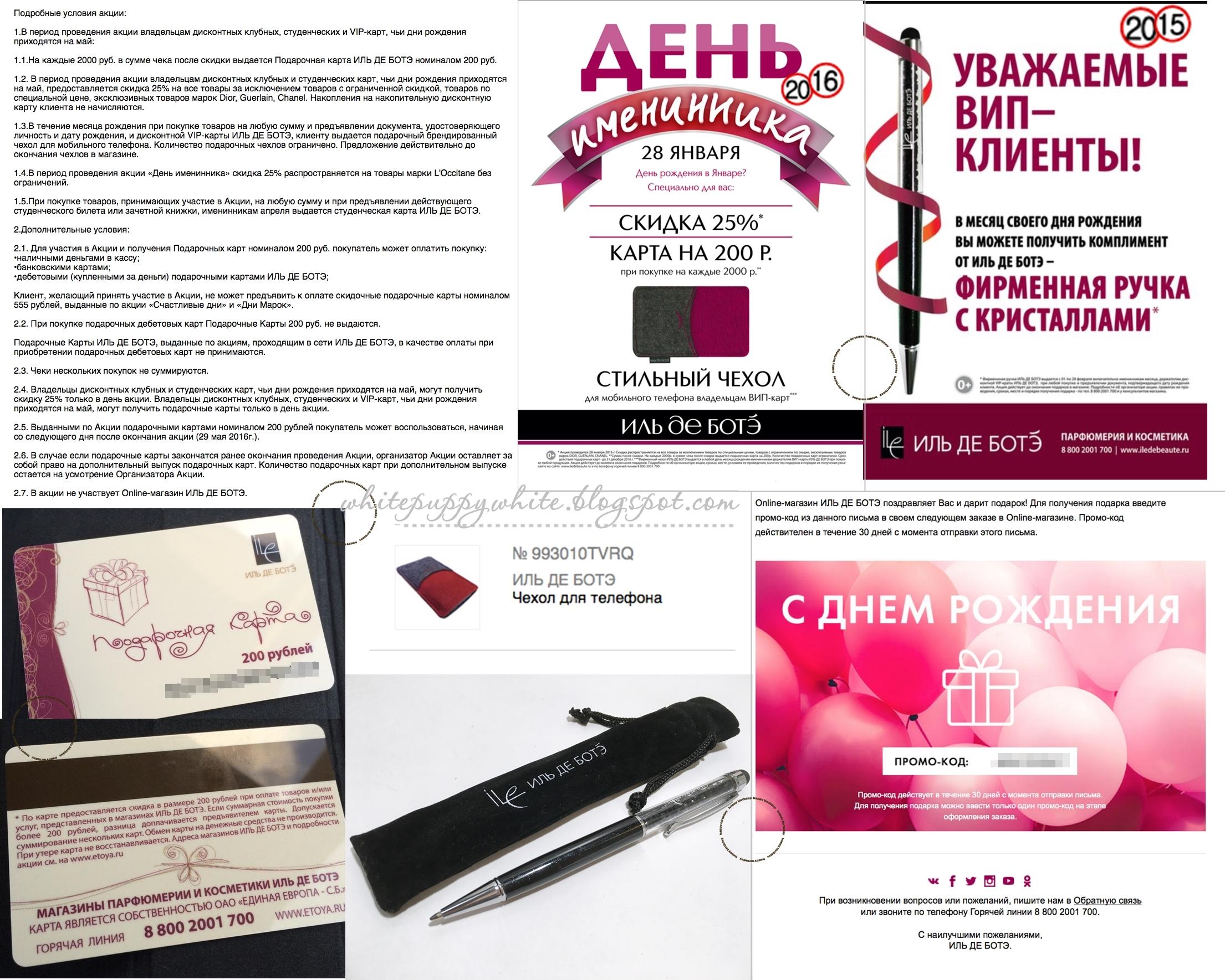 Lvsl ru подарок на день рождения по промокоду