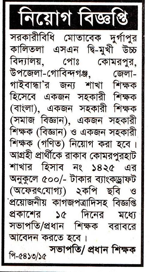 All Newspaper Jobs: Durgapur Kalitola S N De Mukhi High