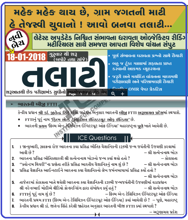 ICE Rajkot Weekly Current Affairs From ICE MAGIC-46 (07-01-18 to 13-01-2018)
